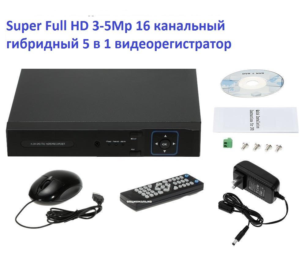 Super Full HD 3-5Mp 16 канальный гибридный 5 в 1 видеорегистратор