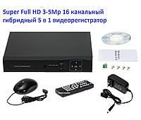Super Full HD 3-5Mp 16 канальный гибридный 5 в 1 видеорегистратор, фото 1