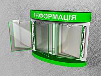 Листательная, перекидная информационная система, 610х510 мм (Количество карманов А4: 10;  Толщина ПВХ: 4мм;), фото 1