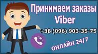 Принимаем заказы в Viber круглосуточно!