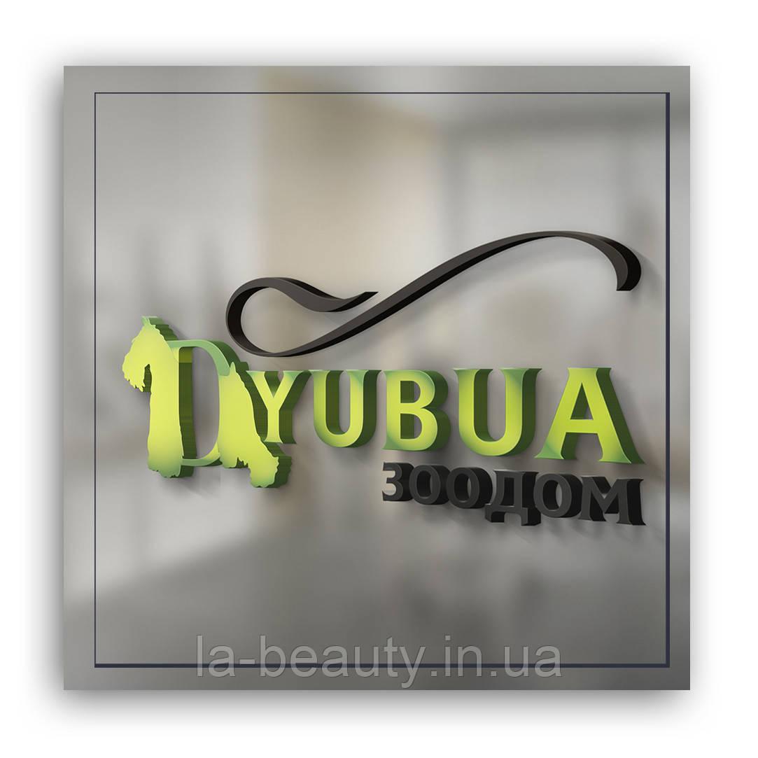Дизайн логотипа салона красоты для животных (зоодома / груминг салона / зоосалона)