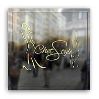 Дизайн логотипа магазина одежды Chet Style