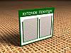 Стенд с кармашками (2 кармана А4 формата), 500х410 (Состав: Без рамки;  Нанесение: Аппликация пленками ORACAL;)