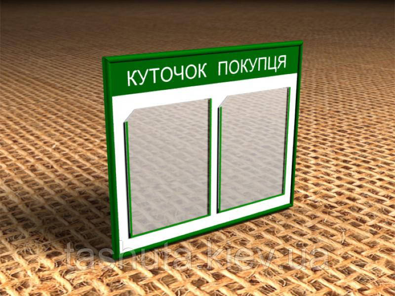 Стенд с кармашками (2 кармана А4 формата), 500х410 (Состав: Без рамки;  Нанесение: Аппликация пленками ORACAL;), фото 1