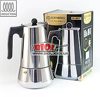 Гейзерная кофеварка 510мл (9 кофейных чашек)  подходит к индукционным плитам Edenberg (EB-1807)