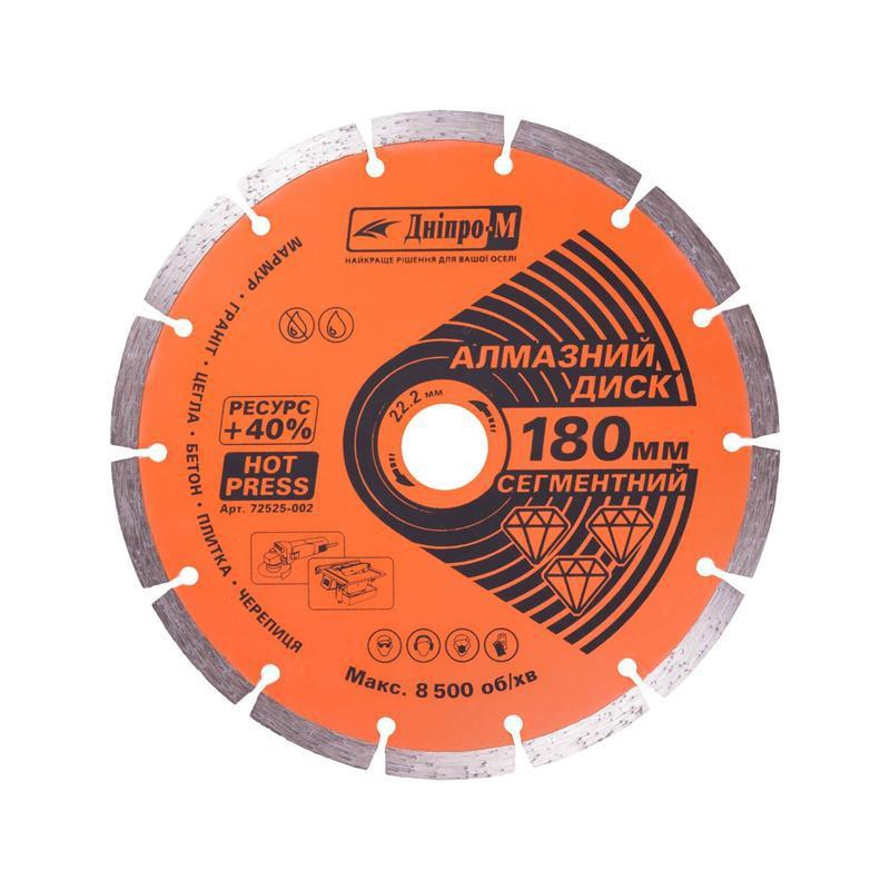Алмазный диск Дніпро-М 180 22.2 сегмент