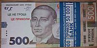 Сувенирная пачка денег - новые 500 грн.