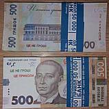 Сувенирные деньги пачка  500 грн., фото 2