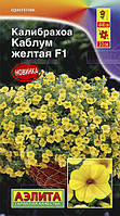 Калибрахоа Каблум F1 Жёлтая