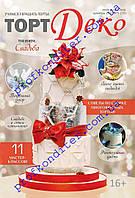 Журнал ТортДеко декабрь 2017 №5 (33)