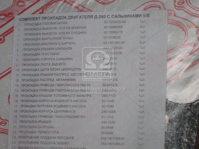 Ремкомплект двигателя МТЗ 80, 82 двигатель Д 240 (26 наименований) (пр-во Украина). Ціна з ПДВ