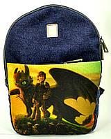 Джинсовый рюкзак Укротить дракона, фото 1