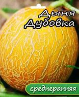 Семена Дыня Дубовка  2г,  ТМ Урожай