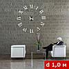Настенные часы в офис большие с римскими цифрами с 3Д-эффектом (диаметр 1 м) серебряные [Пластик], фото 2
