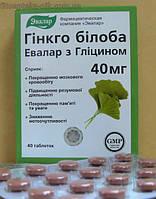 Гинкго билоба с глицином Эвалар  40 мг