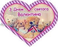 """Двойная открытка валентинка в форме сердца """"З Днем Святого Валентина"""" 20 шт./уп."""