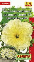 Комплиментуния Мятный Лайм F1 крупноцветковая, 10шт., фото 1