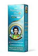 Масло от перхоти из индийских трав  ТМ Navratna 200мл