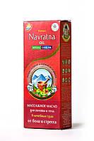 Масло для массажа тела и головы ТМ Navratna 100мл