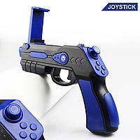 AR Game Gun c джойстиком BLASTER Синий
