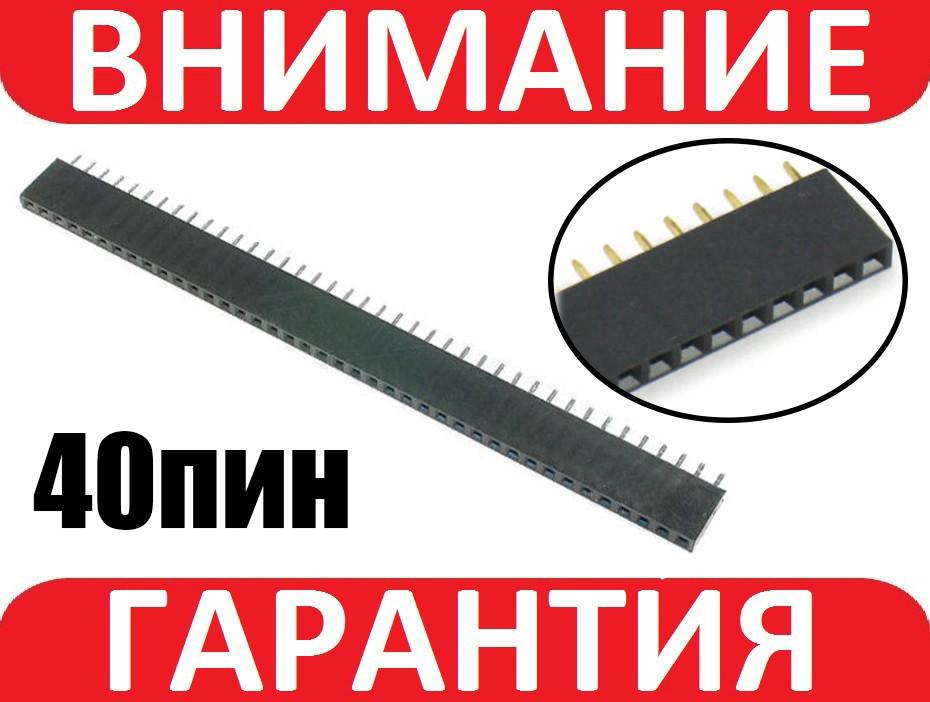 Коннектор 40pin мама 2.54 шаг Arduino Atmega
