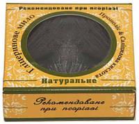 Прополис и Салициловая кислота. Натуральное глицериновое мыло, при псориазе, 100 г