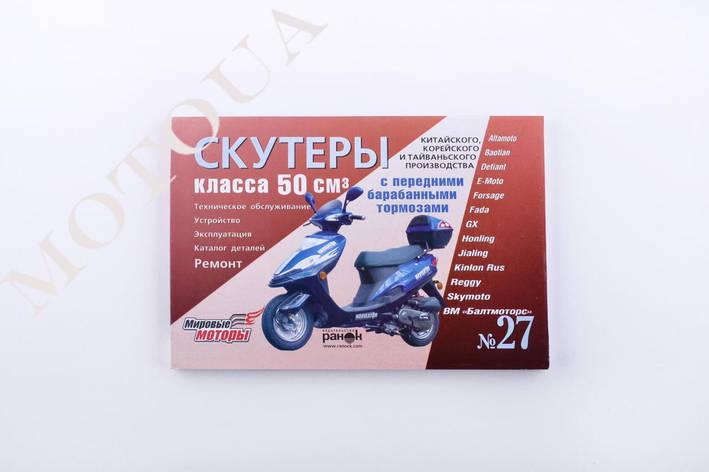 Инструкция скутеры китайские 50cc (№27) (211стр) SEA, фото 2