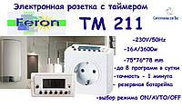 Розетка с таймером электронным Feron TM211 16A/3500W 220V