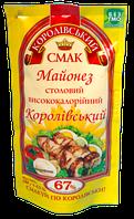"МАЙОНЕЗ ""КОРОЛІВСЬКИЙ"" (КОРОЛЕВСКИЙ), 67% Дой-пак, 180 г"