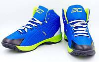 Кроссовки баскетбольные мужские Under Armour (р-р 41-45, синий с салатовым)