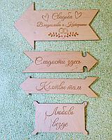 Набор указателей на свадьбу