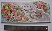 Пригласительные на свадьбу, листовка в конверте 19,5 х 8 см.
