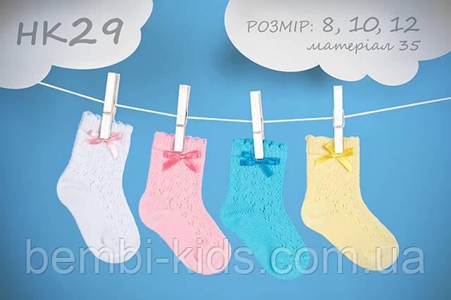 Носочки для девочки. НК 29