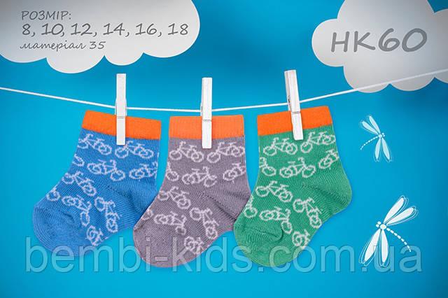 Шкарпетки для хлопчика. ПК 60