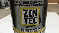 Холодное цинкование протекторный состав ZINTEC банка 1 кг наносится любым удобным способом