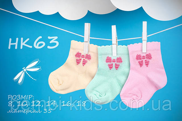 Шкарпетки для дівчинки. ПК 63