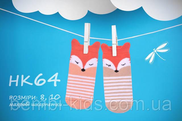 Махровые носочки для девочки или мальчика. НК 64