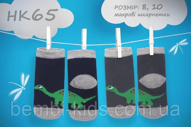 Махровые носочки для девочки или мальчика. НК 65