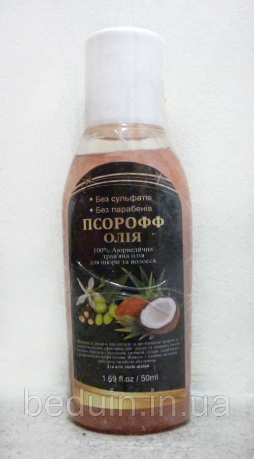 Масло от псориаза на лечебных травах : продажа, цена в Мелитополе ...
