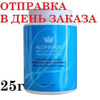 Elitecosmetic Альгинатная маска Кристальный лифтинг Peel off Serenity Mask 25 г