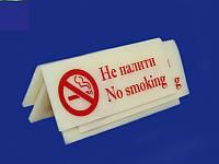 """Табличка информационная """"No smoking"""""""