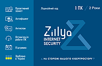 Zillya! Internet Security 1 ПК 2 года
