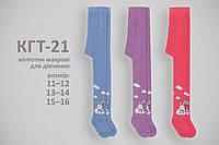 Махровые колготы для девочки. КГТ 21