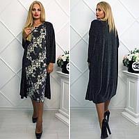 Стильный  женский костюм двойка платье и кардиган люрекс Размер: 54, 56, 58, 60