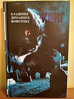 """Книга """"Кладбище домашних животных"""" Стивен Кинг, ТВЕРДЫЙ переплет"""