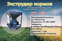Экструдер Кормов ЭГК-100 (11 кВт)
