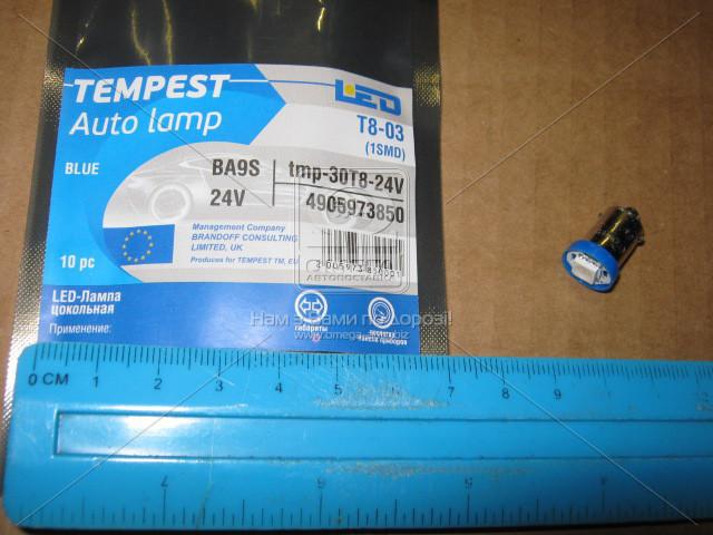 Лампа LED  габарит, посветка панели приборов T8-03 (1LED) BA9S  синий 24 Volt tmp-30T8-24V - АВТО ЛЮКС ЦЕНТР в Кривом Роге