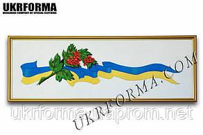 Вишита картина Гілка калини на прапорі України