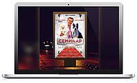 Дизайн рекламы семинара / мастер-класса