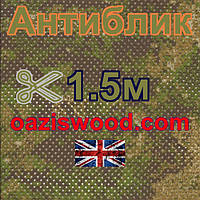 Сетка маскировочная камуфляжная - Антиблик ширина 1,5м 80%